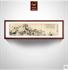 现代客厅办公室书房装饰画挂画 招财风水画山水画 富春山居图国画