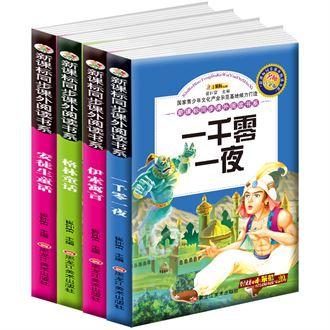 一千零一夜伊索寓言格林安徒生童话选共4册 注音彩图版1-2-3年级小学生课外书籍3-6-7-10岁原版儿童故事读物全集正版