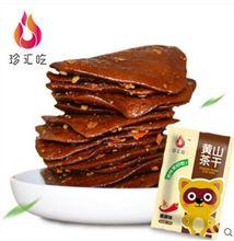 【珍汇吃】正宗黄山五城茶干豆制品零食香辣办公室小吃10小包共180g